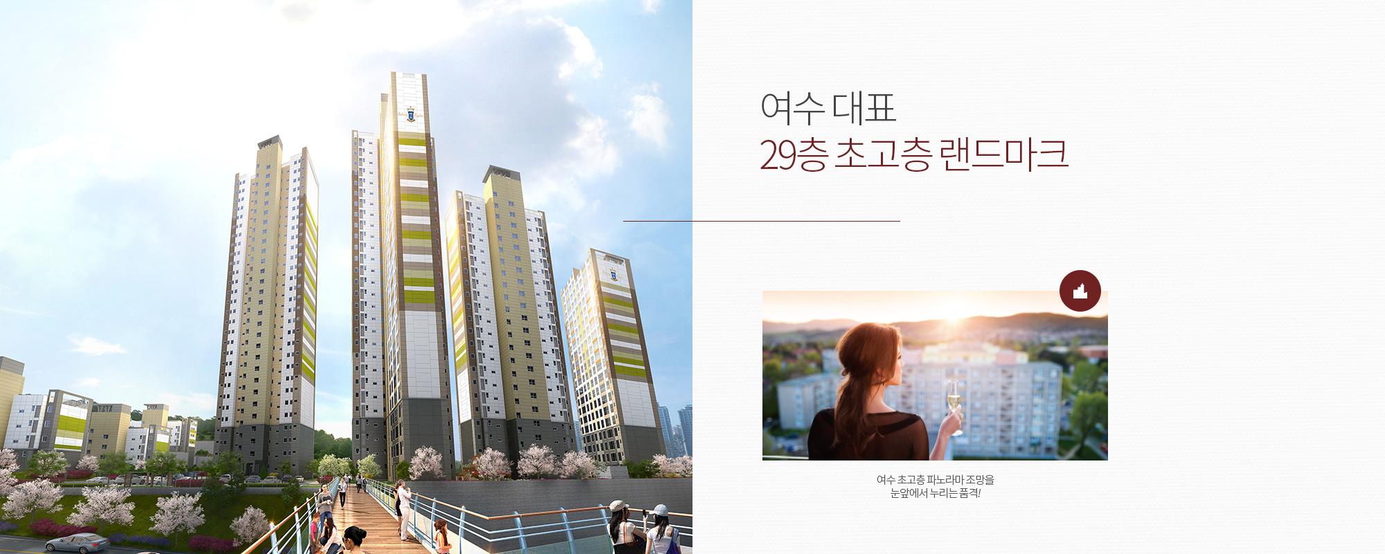 여수 대표 29층 초고층 랜드마크